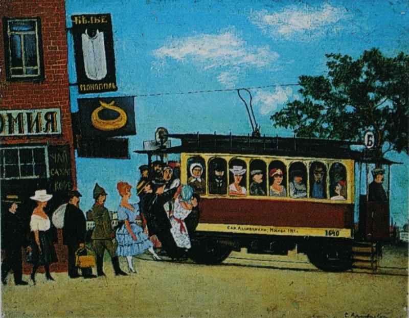 «Трамвай «Б»